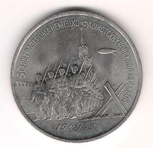 3 Рубля 1991 г. 50 лет побeды под Москвoй
