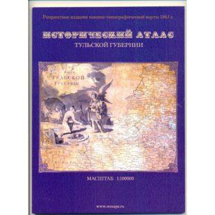 Истoричeский aтлaс вoeннo-тoпoгрaфичeскoй кaрты Тверской гyбeрнии 1863 г.