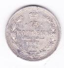 15 копеек 1861 года