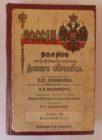 Полное географическое описание Нашего отечества 1903 года 7 том