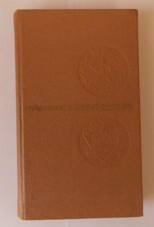 Нумизматический словарь издание 2 1976 года