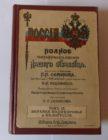Полное географическое описание Нашего отечества 1905 года 9 том