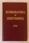 Нумизматика и эпиграфика XVIII 2011 года
