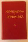 Нумизматика и эпиграфика XV 1989 года
