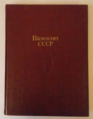 Палеолит СССР1984 года