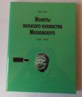 Монеты великого княжества Московского 1974 года
