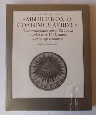 """Каталог Выставки """"Мы все в одну сольемся душу!"""" 2012 года"""