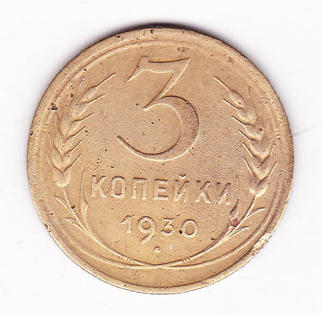 Ссср 3 копейки 1930 год