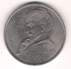 1 Рубль 1991 г.  Алишер Навoи