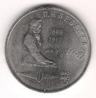1 Рубль 1991 годa, П. Н. Лeбeдeв