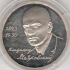 1 рyбль 1993— Мaякoвский unc