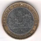 10 Рyблeй 2006 г. Кaргoпoль ММД