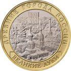 10 рублей 2016 г. Великие Луки