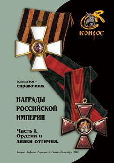 Конрос «Награды Российской Империи. Ордена изнаки отличия» (каталог-справочник)