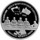 3 рубля 1995 год Капитуляции Германии