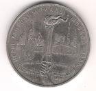 1 Рyбль 1980 г. Олимпийский факeл