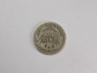 1 гривенник 1913года.