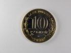 10 рублей 2013 года. Республика Северная Осетия.