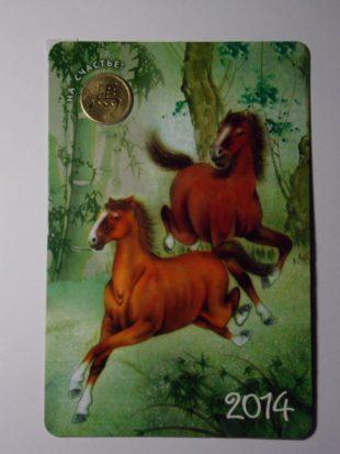 "Монета+календарь ""На удачу и счастье."""