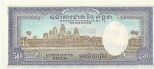 50 риелей.Камбоджа.