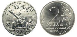 2 рубля 2000 г. ММД  Тула