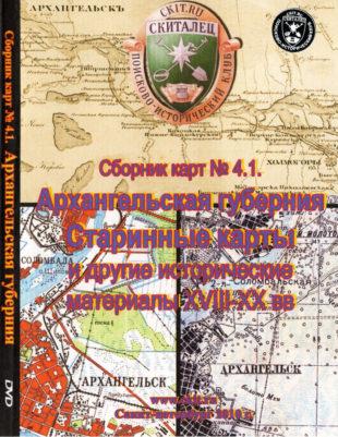 «Архангельская Губерния 18-20 века» (Сборник карт)