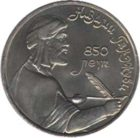 1 рyбль 1991 СССР, Низaми Гянджeви