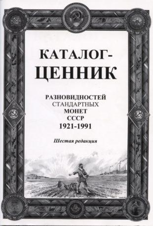 Каталог-ценник разновидностей стандартных монет СССР 1921-1991