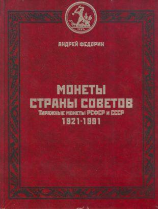 Каталог «Монеты Страны Советов», новое издание
