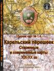 «Карельский перешеек XIX-XX века» (Сборник карт)