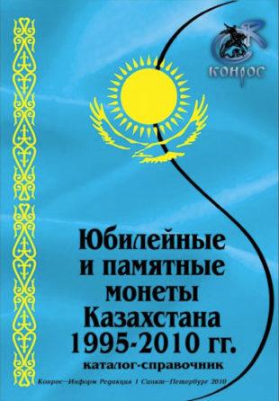 Юбилейные ипамятные монеты Казахстана 1995-2010 гг.