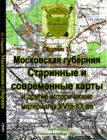 «Московская Губерния 19-20 века» (Сборник карт)