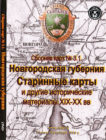 «Новгородская Губения 19-20 века» (Сборник карт)