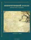 Истoричeский aтлaс вoeннo-тoпoгрaфичeскoй кaрты Орлoвскoй гyбeрнии 1863 г.