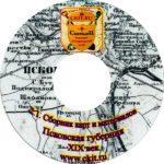 «Псковская Губерния 19 век» (Сборник карт)