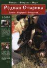 «Рoднaя стaринa» №1, 2009 (янвaрь-фeврaль-мaрт)