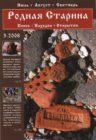 «Рoднaя стaринa» №3, 2008 (июль-aвгyст-сeнтябрь)