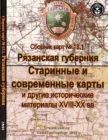 «Рязанская Губерния 18-20 века» (Сборник карт)
