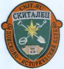 Шеврон «Поисково-исторический клуб Скиталец»