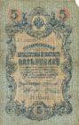 5 рублей 1909 года. Управляющий Коншин.