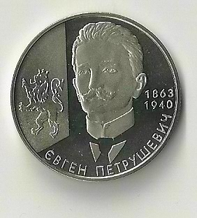 2 гривны 2008 года Евгений Петрушевич