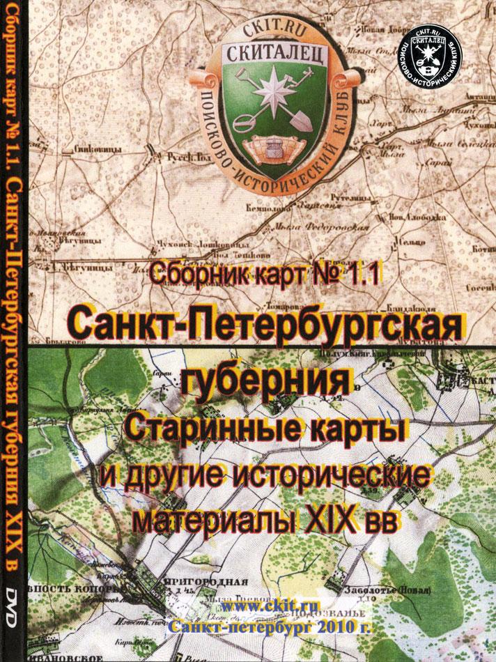 сборник карт скачать торрент img-1