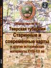 «Тверская губерния 18-20 века» (Сборник карт)