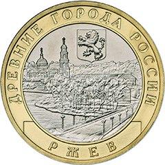 10 рублей 2016 г. Ржев
