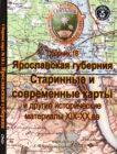 «Ярославская Губерния 19-20 века» (Сборник карт)