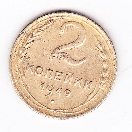 Ваша стоимость за монету 3 копейки 1949 г
