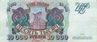 10000 рублей 1994 года