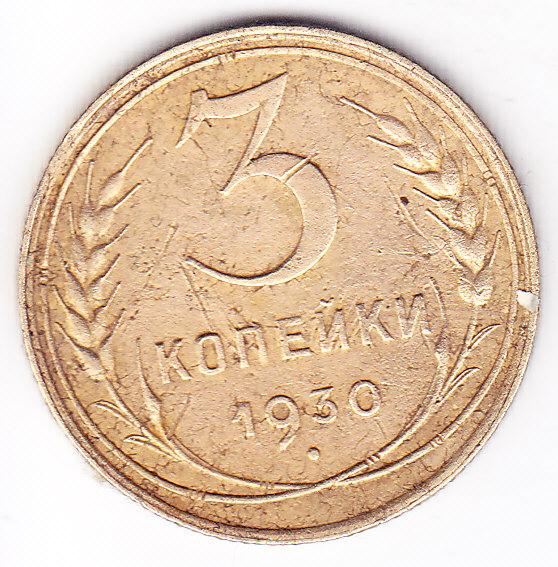 Продам 3 копейки 1930 года перепутка (буквы ссср вытянуты, штамп 20к)