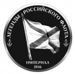 1 империал 2016 год Легенды российского флота Нахимов Proof