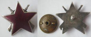 Орден партизанской звезды III степени с ружьями серебро клейма Югославия Сербия
